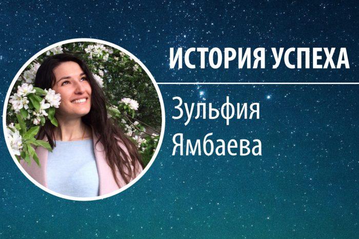 Через тернии к звездам: как мне удалось наладить свою жизнь с помощью астрологии
