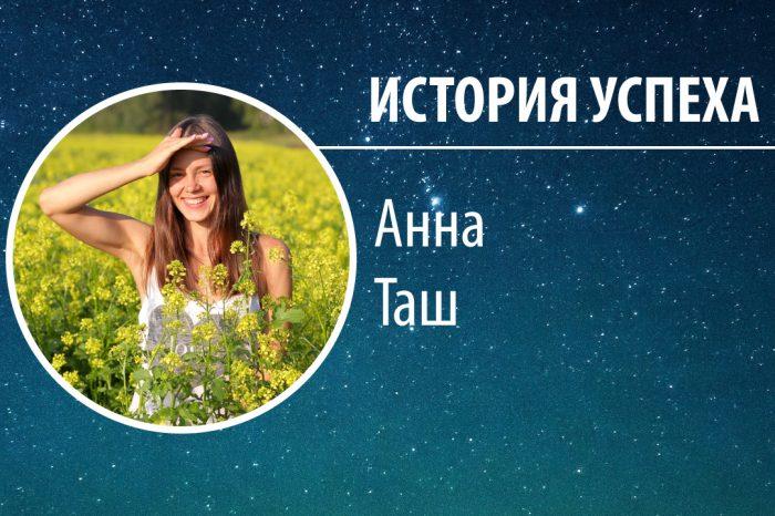 О том, как астрология помогла мне реализоваться в жизни